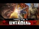 BadComedian - Утомлённые Солнцем 2 ЦИТАДЕЛЬ - ПРАВДА Михалкова. Часть 1