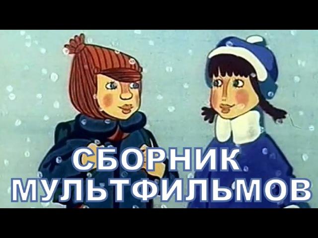 Советские мультфильмы Мультики для детей про зиму и Новый Год (Часть 1)