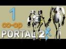 Portal 2 co-op - Прохождение игры на русском - Кооператив [1]