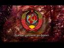 Soviet Patriotic Song Farewell of Slavianka Прощание славянки