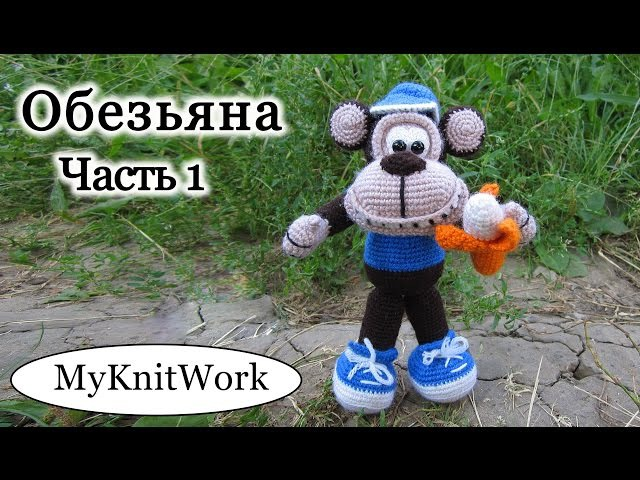 Вязание крючком. Игрушка Обезьяна. Crochet Monkey. Часть 1.