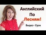 Английский Язык По Песням. Видео-Урок. Английский Для Начинающих.