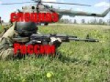 Спецназ России / Russian special forces