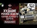 Карма Южного Берега - ХРН №21 - от Mpexa World of Tanks