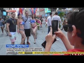 Мировые новости ! Голый протест в Нью-Йорке ! Бейрут в огне ! Беженцы заполонили Сербию !