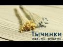 Как сделать тычинки из ниток для цветов из фоамирана своими руками 2 способа