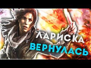 Rise of the Tomb Raider Обзор - Возвращение Лариски Tomb Raider 2