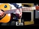К. Никольский - Мой друг художник и поэт - Тональность ( Еm ) Как играть на гитаре пе