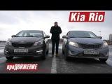 Переходный Рио. Тест-драйв нового Kia Rio. 2015 про.Движение Киа