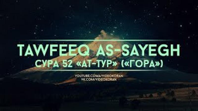 Tawfeeq as-Sayegh | Сура 52 «ат-Тур»