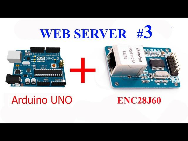 Как сделать простой Веб сервер на Arduino ENC28J60 Часть3