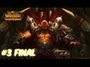 WarCraft III The Frozen В Блеске Славы Прохождение за Орду 3 Финал