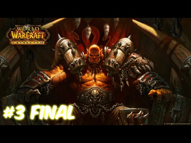 WarCraft III The Frozen-В Блеске Славы-Прохождение за Орду-3 Финал