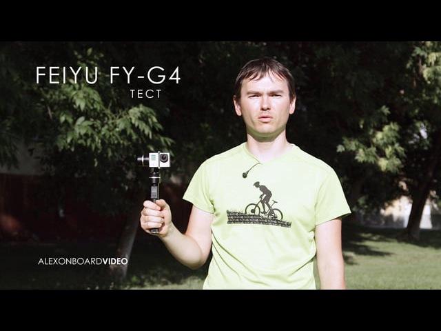 тест стабилизатора feiyu fy-g4
