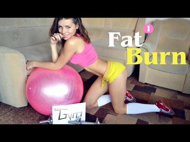 Жиросжигающие Тренировки FatBurn 1