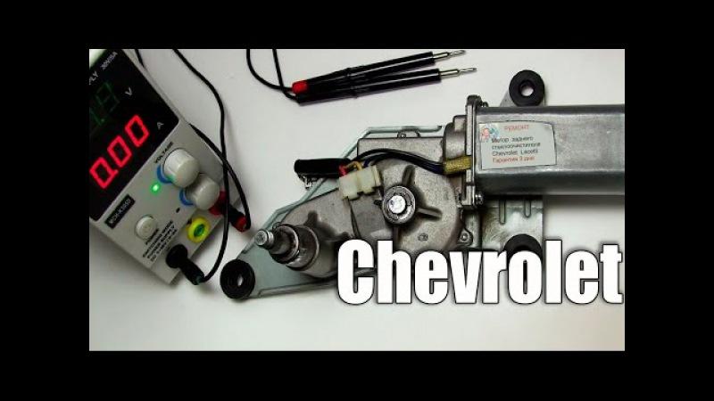 Мотор заднего стеклоочистителя Chevrolet Lacetti