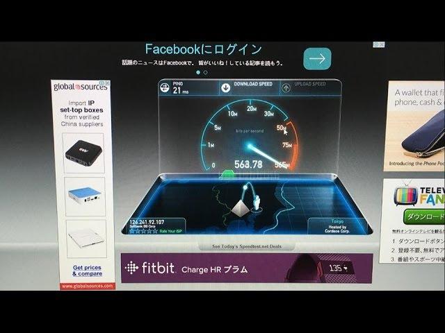 TESTE DE VELOCIDADE DA INTERNET NO JAPÃO
