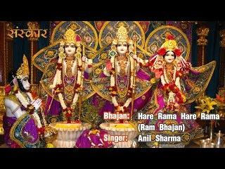Hare Rama Hare Rama (Ram Bhajan) | Anil Sharma