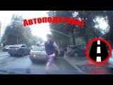 Автоподставы на дорогах  с видеорегистратора подборка