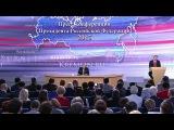 Большая пресс-конференция Владимира Путина 2015. Часть 1 - Выступления президента России