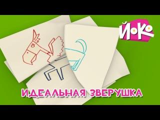 ЙОКО - Лучшая зверушка - Мультики для детей