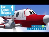 Новые мультфильмы: Будни аэропорта - Все серии подряд (Сборник 1)
