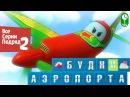Новые мультфильмы: Будни аэропорта - Все серии подряд (Сборник 2)