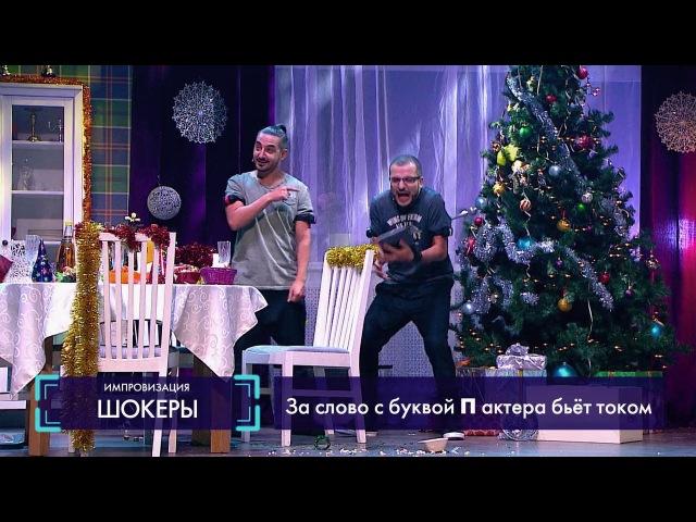 Импровизация «Шокеры»: Папа и сын готовятся к Новому году. 1 сезон, 2 серия (02)