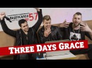 Русские клипы глазами THREE DAYS GRACE Видеосалон №57