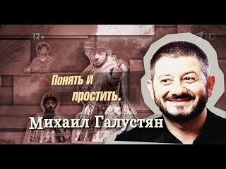 Михаил Галустян.