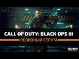 Call of Duty: Black Ops III - Релизный стрим от портала GoHa.Ru
