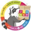 Зоомагазин ZOOSET.RU   товары для животных, СПб