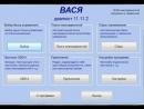 Как удалить ошибки на VW Audi Skoda в программе VCDS Вася Диагност
