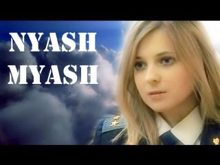 Няш Мяш Nyash Myash Наталья Поклонская автор видео - Enjokin