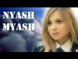 Natalia Poklonskaya - Nyash Myash (Enjoykin remix)