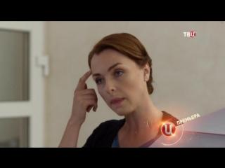 Сводные судьбы на канале ТВ Центр (Анонс)