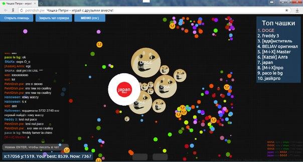 играть онлайн в агарио