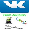 Privet-Android.ru