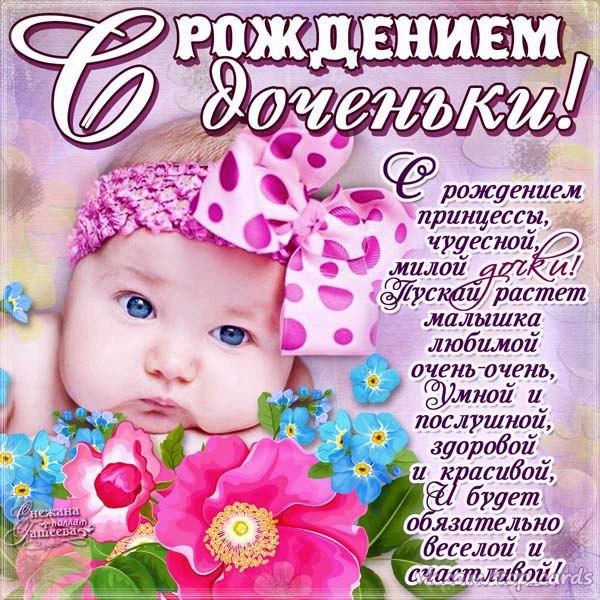 Поздравление с днём рождения дочку подруги своими словами