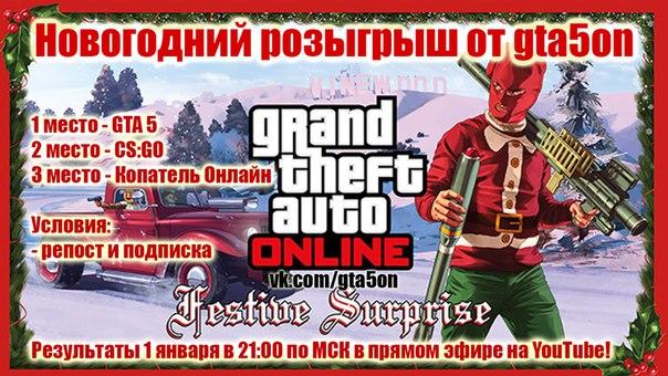 gta online ограбления