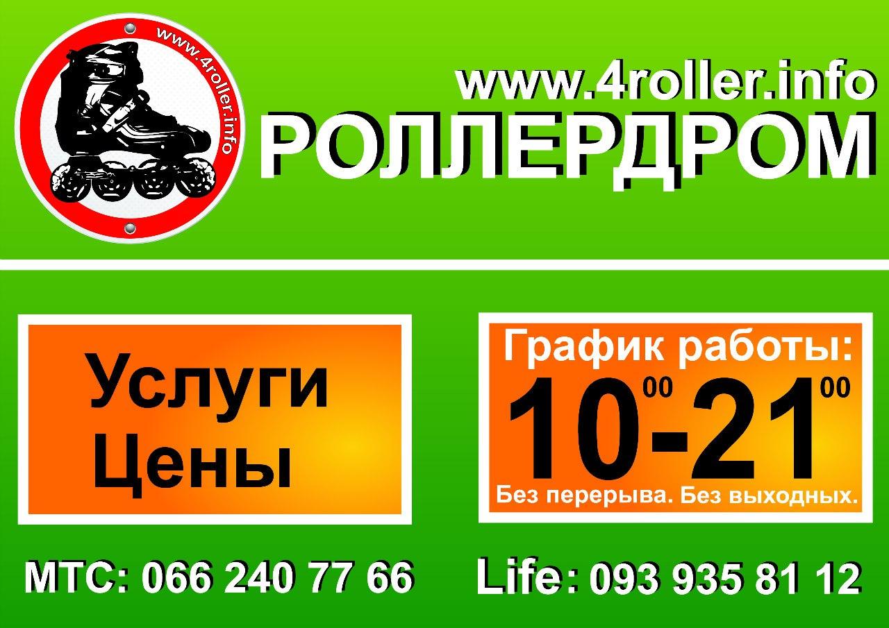 Цены и описание услуг Роллердрома и роллер школы 4roller.info в Донецке