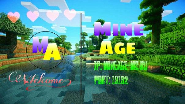 Предлагаю вам посетить замечательный сервер MineAge.