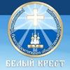 """Благотворительный Фонд """"Белый Крест"""""""