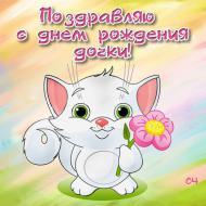 Поздравляю с Днем Рождения дочки!!!!!