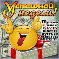 Успешной недели Понедельник Работа Привет Друзьям Позитив