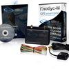 GPS, ГЛОБУС-М, gps мониторинг, слежение, охрана