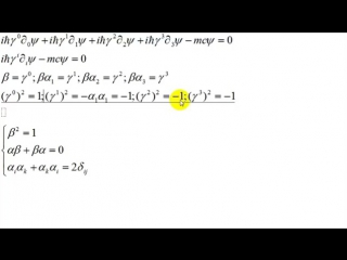 Классические уравнения _ уравнение Дирака _ 7 _ разговоры о матрицах Дирака _ 3