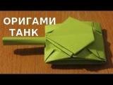 Оригами танк. У тебя получится!