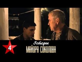 Гетеры майора Соколова 1 сезон 4 серия (2014) HD 1080p