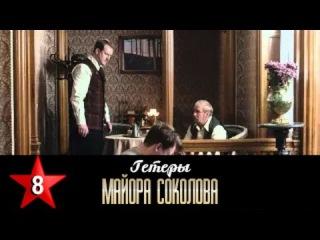 Гетеры майора Соколова 1 сезон 8 серия (2014) HD 1080p